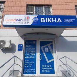 Официальный представитель завода Goodwin в  Харькове на Героев Труда