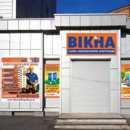 """Официальный представитель завода Goodwin в  Полтаве, салон """"Вікна"""""""