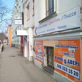 Официальный представитель завода Goodwin в  Полтаве, ул. Раисы Кириченко, 3