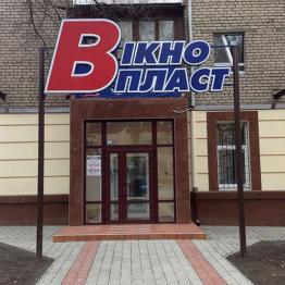 Официальный представитель завода Goodwin в Запорожье, ул. Лермонтова,19