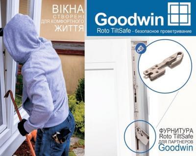 Противовзломная фурнитура TiltSafe — эксклюзивно для партнеров Goodwin