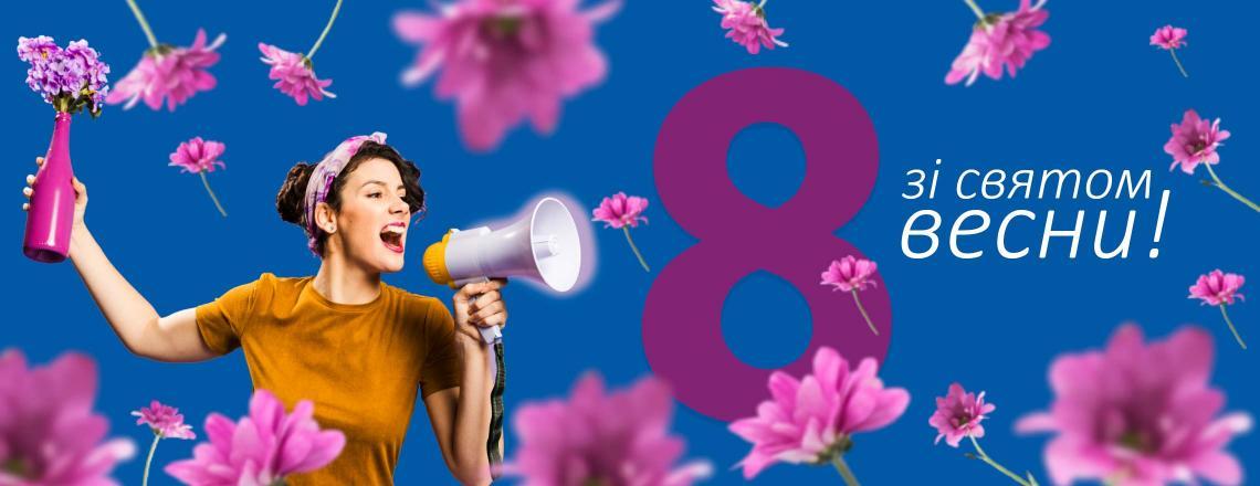 Компания Goodwin поздравляет с праздником весны и Международным женским днем
