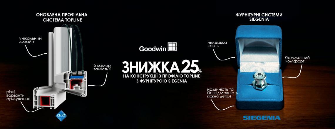 Акция! 25% скидки на конструкции Goodwin в профильной системе Topline c фурнитурой SIEGENIA