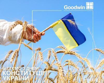 Поздравляем с Днём Конституции Украины