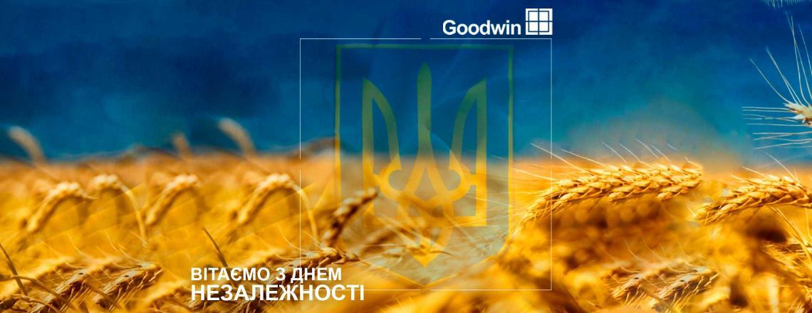 Компания Goodwin поздравляет с Днем Независимости Украины